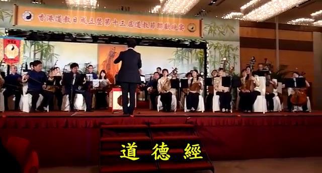 香港道樂團演奏道德經