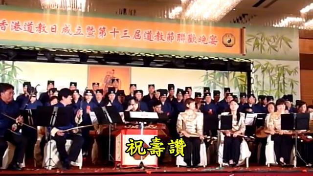 蓬瀛仙館經師團及香港道樂團