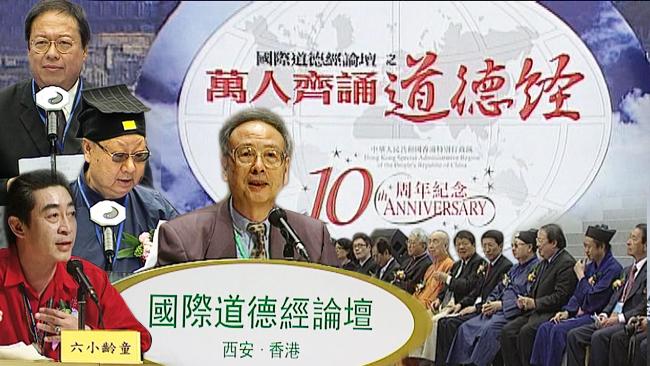 國際道德經論壇